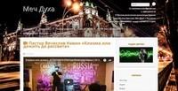 Меч Духа - Россия, Ростов-на-Дону