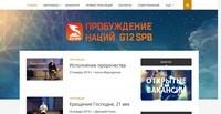 Пробуждение наций G12 SPb - Россия, Санкт-Петербург
