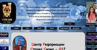 Центр Реформации Стража Сиона - G12